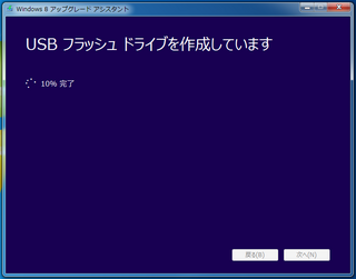 2013-01-29_Windows8_USB_05.png