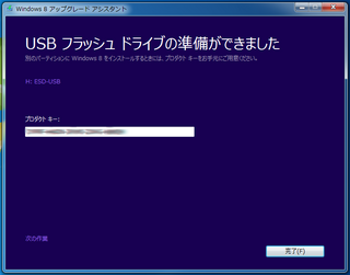 2013-01-29_Windows8_USB_06.png