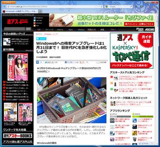 2013-01-29_Windows8_ascii.png
