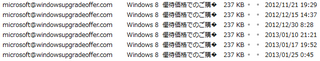 2013-01-29_Windows8_mail.png