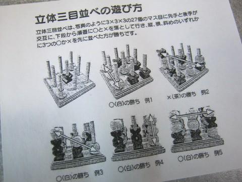 2013-01-30_3D_3moku_narabe_04.JPG