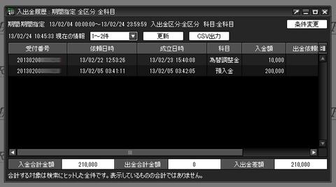 2013-02-05_MATRIXTRADER_01.png