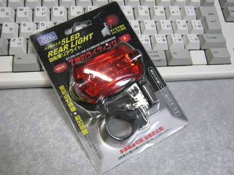 2013-02-12_5LED_REAR_LIGHT_01.JPG