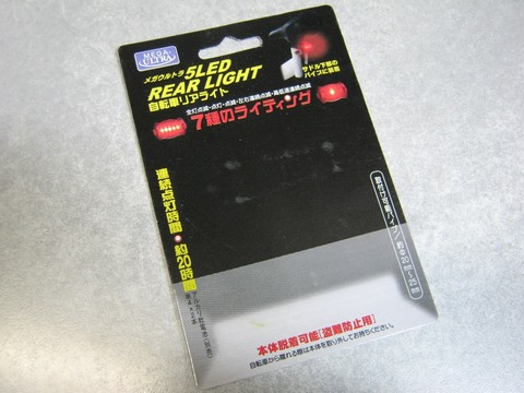 2013-02-12_5LED_REAR_LIGHT_03.JPG