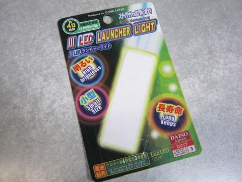 2013-02-14_LED_HANDY_LIGHT_30.JPG