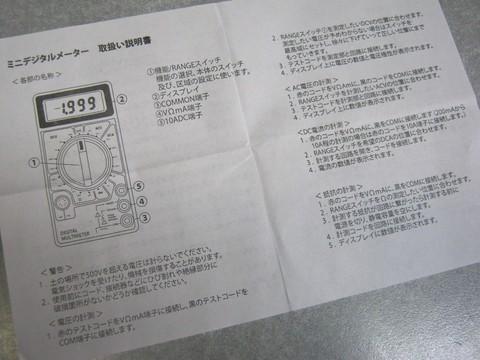 2013-02-17_Digital_Multi_Tester_14.JPG