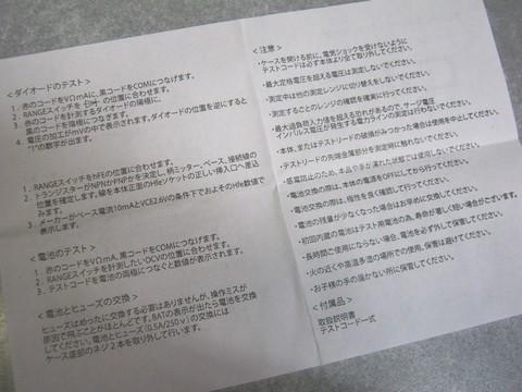 2013-02-17_Digital_Multi_Tester_15.JPG