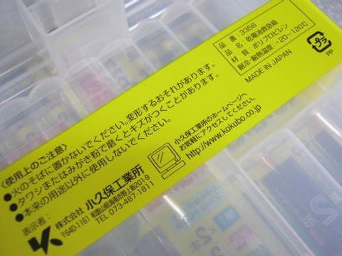 2013-02-22_BATTERY-STOCKER_05.JPG