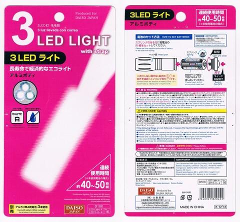 2013-02-27_3LED_LIGHT_47.JPG