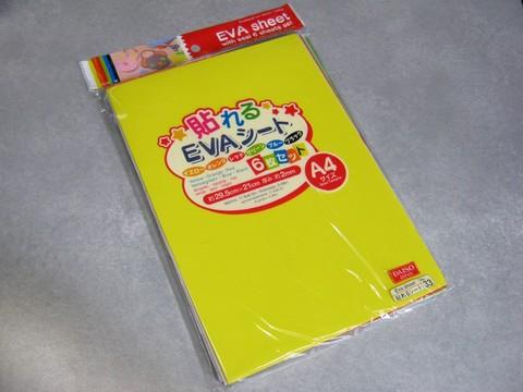 2013-03-01_Eva-sheet_Clamp_02.JPG