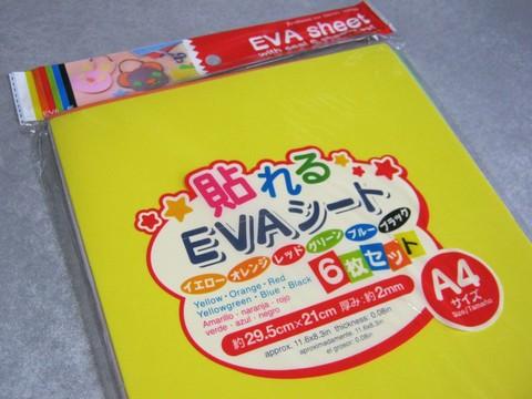 2013-03-01_Eva-sheet_Clamp_04.JPG