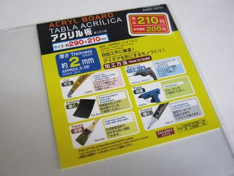 2013-03-01_Eva-sheet_Clamp_18.JPG