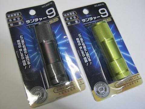 2013-03-06_Mod_Launcher9_02.JPG