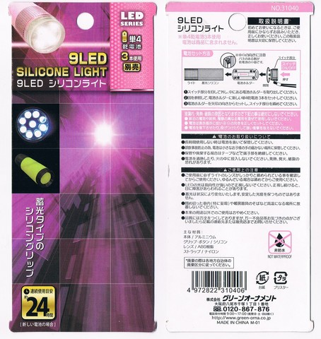 2013-03-22_9LED_SILICONE_LIGHT_48.jpg