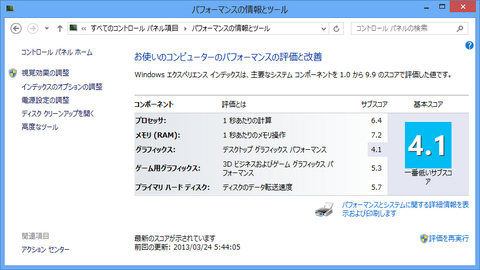 2013-03-25_MOD_ML115G5_21_W8WEI01.png