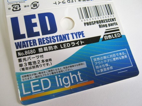 2013-03-29_LED_light_04.JPG
