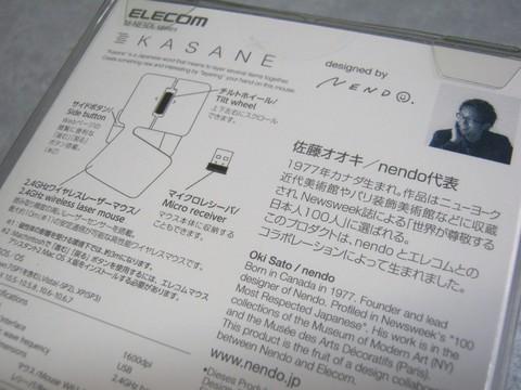 2013-03-31_mouse_KASANE_06.JPG