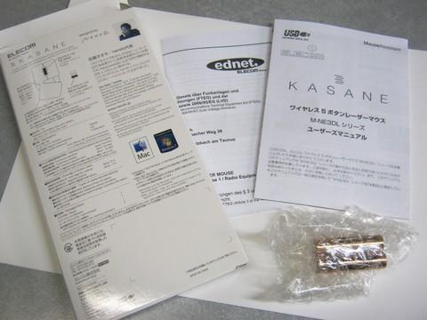 2013-03-31_mouse_KASANE_15.JPG