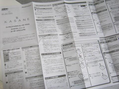 2013-03-31_mouse_KASANE_17.JPG