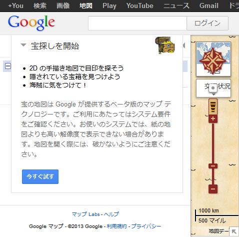 2013-04-01_Google_map_04.png