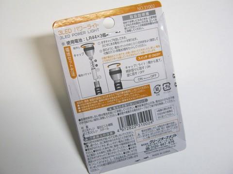 2013-04-02_Mod_3LED_Light_02.JPG