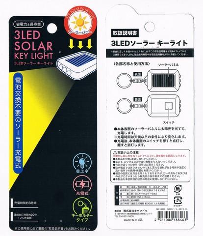 2013-04-19_3LED-SOLOR-KEY-LIGHT_30.jpg