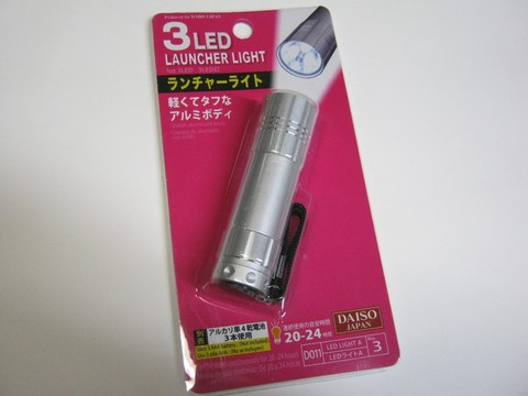 2013-04-21_improved_9LED_SILICONE_20.JPG