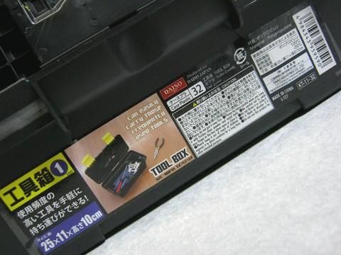 2013-04-24_}TOOL-BOX_05.JPG