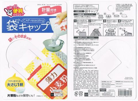 2013-04-24_daiso_pkg01.jpg