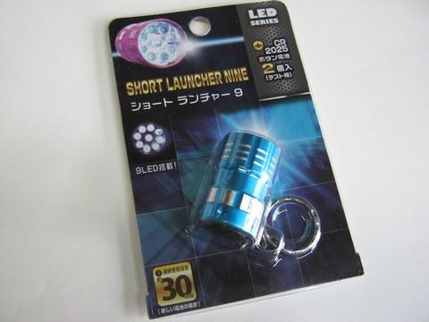 2013-05-01_Mod_S-Launcher9_02.JPG