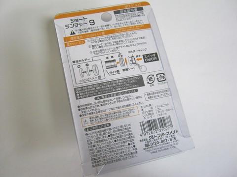 2013-05-01_Mod_S-Launcher9_03.JPG