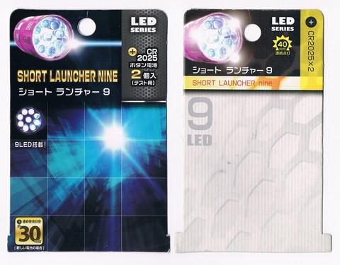 2013-05-01_Mod_S-Launcher9_58.jpg