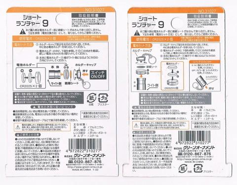 2013-05-01_Mod_S-Launcher9_59.jpg