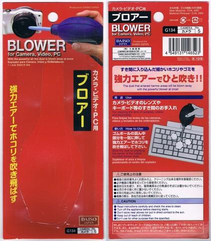 2013-05-19_BLOWER_09.JPG