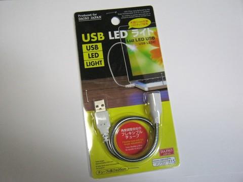 2013-05-20_USB_Light_02.JPG