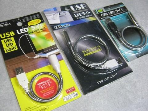2013-05-20_USB_Light_14.JPG