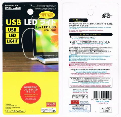 2013-05-20_USB_Light_22.JPG