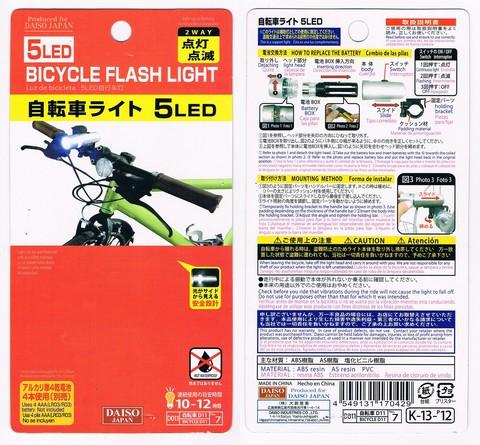 2013-06-18_5LED_BICYCLE_FLASH_LIGHT_52.JPG