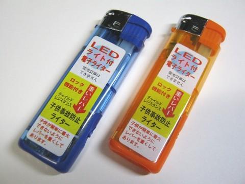 2013-06-22_LED_Lighter_02.JPG