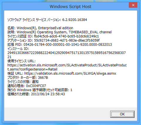 2013-06-25_W8EP64-90_reset_06.png