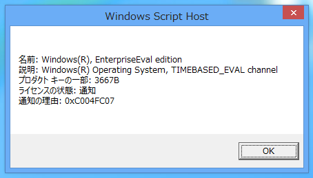 2013-06-25_W8EP64-90_reset_07.png