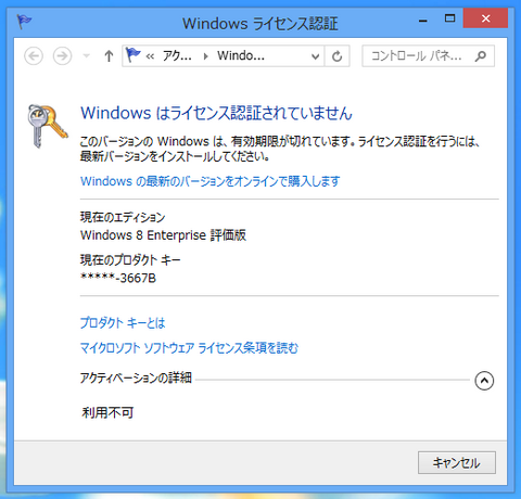 2013-06-25_W8EP64-90_reset_09.png