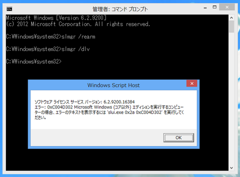 2013-06-25_W8EP64-90_reset_12.png