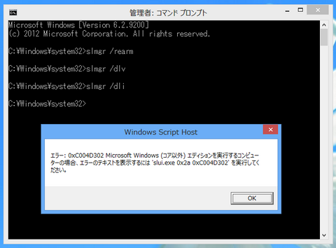 2013-06-25_W8EP64-90_reset_13.png