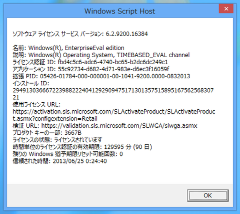 2013-06-25_W8EP64-90_reset_18.png