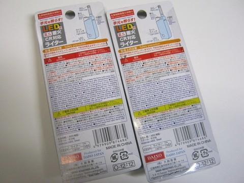 2013-06-27_LED_Lighter_03.jpg