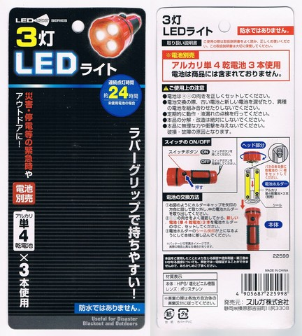 2013-06-30_3LED_LIGHT_Suruga_10.jpg