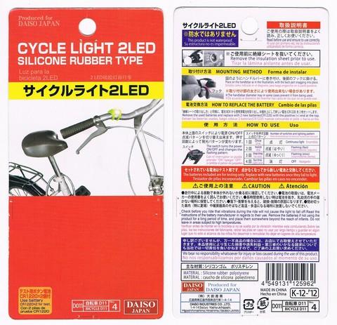 2013-07-01_Cycle_Light_2LED_34.jpg