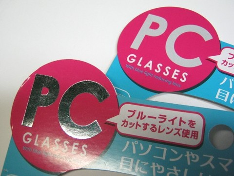 2013-07-01_PC_GLASSES_21.JPG
