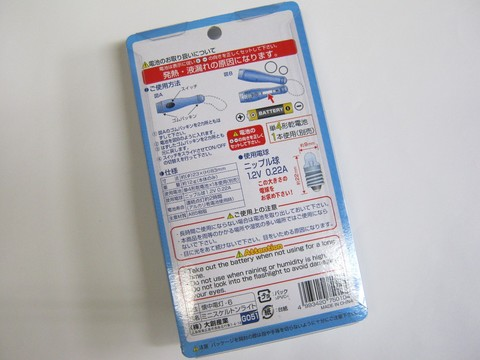 2013-07-04_MINI-SKELETON_03.JPG